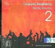 CD image GIORGOS ZERVAKIS / EKTOS EAYTOU 2