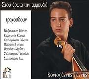 CD image GIANNIS KONTOGIANNIS / STOU EROTA TIN AMMOUDIA