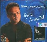 NIKOS KYRIAKAKIS / <br>TYHAIO DE NOMIZO (SYMMETEHEI O MATTHAIOS GIANNOULIS)