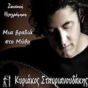KYRIAKOS STAYRIANOUDAKIS / MIA VRADIA STO MYTHO - ZONTANI IHOGRAFISI