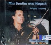 CD image GIORGOS ZERVAKIS / MIA VRADIA STIN MYRTIA ZONTANA