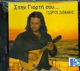 CD image for ΓΙΩΡΓΟΣ ΖΑΙΜΑΚΗΣ / ΣΤΗΝ ΓΙΟΡΤΗ ΣΟΥ