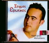 CD image for NEKTARIOS ATSALAKIS / STIGMES EROTIKES