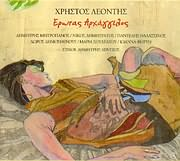 HRISTOS LEONTIS / <br>EROTAS ARHAGGELOS (DIMITRATOS - MITROPANOS - THALASSINOS - SOULTATOU - DIMOSTHENOUS)
