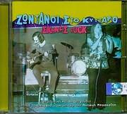 CD image ZONTANOI STO KYTTARO - SKINES ROK (APO TO NTOKIMANTER TOU ANTONI BASKOITI)