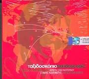 KRISTI STASINOPOULOU - STATHIS KALYVIOTIS / <br>TAXIDOSKOPIO