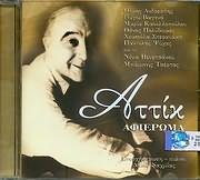 CD image ATTIK / AFIEROMA - ENORHISTROSI - PIANO: DAYID NAHMIAN