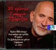 CD image GIORGOS TZORTZIS / 20 HRONIA