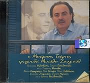 CD Image for BABIS TSERTOS / TRAGOUDA MIHALI SOUGIOUL (2CD)