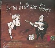 CD image AP TON ATTIK STON GOUNARI / THANOS POLYDORAS - MARIA KANELLOPOULOU - HRYSOULA STEFANAKI - DAYID NAHMIAN