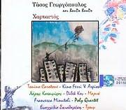 CD image ΤΑΣΟΣ ΓΕΩΡΓΟΠΟΥΛΟΣ ΚΑΙ BANDA BANDA / ΧΑΡΤΑΕΤΟΣ (DILEK KOC - T. CAROTONE - ΜΑΡΙΩ - Χ. ΚΑΤΣΙΜΙΧΑΣ)