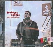 CD image THEOLOGOS KAPPOS / YPOGEIA DIAVASI - (SYMMETEHOUN: N. ZIOGALAS - A. MOUTSATSOU - K. VOULGARIS)