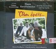 CD image ΜΑΡΙΑ ΚΑΝΕΛΟΠΟΥΛΟΥ / ΟΛΟΙ ΕΜΕΙΣ (Σ. ΚΟΥΡΚΟΥΝΑΚΗΣ - Μ. ΕΛΕΥΘΕΡΙΟΥ - Η. ΚΑΤΣΟΥΛΗΣ - Κ. ΦΑΣΟΥΛΑΣ)