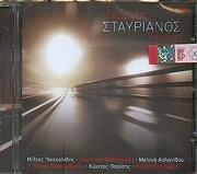 CD image GIORGOS STAYRIANOS / PERASES (M. PASHALIDIS - P. THALASSINOS - M. ASLANIDOU - L. KALIMERI K.A.)