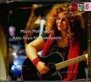 CD image for ΜΑΡΙΑ ΜΑΘΙΟΥΔΑΚΗ / ΑΛΛΑ ΛΟΓΙΑ Ν ΑΓΑΠΙΩΜΑΣΤΕ