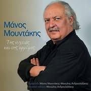 CD Image for MANOS MOUNTAKIS / TIS NYHTIAS KAI TIS ARMYRAS