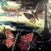 NIKOLAS REGKOS / KANTOURIA