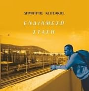 CD image DIMITRIS KOTSAKIS / ENDIAMESI STASI