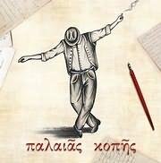 CD image ΧΡΕΟΦΕΙΛΕΤΕΣ / ΠΑΛΑΙΑΣ ΚΟΠΗΣ
