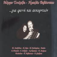 MORFO TSAIRELI - IRAKLIS VAVATSIKAS / GIA FONI KAI AKKORNTEON