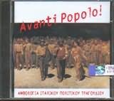 CD image AVANTI POPOLO / ANTHOLOGIA ITALIKOU POLITIKOU TRAGOUDIOU