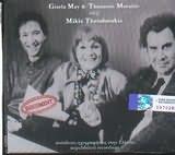 CD image MIKIS THEODORAKIS - GISELA MAY - THANASIS MORAITIS / TRAGOUDOUN THEODORAKI