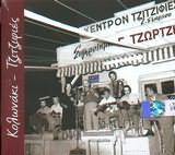 CD image GIORGOS TZORTZIS / KOLONAKI - TZITZIFIES