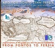 APO TON PONTO STIN PERSIA / AYTOSHEDIASMOI PONTIAKIS KAI IRANIKIS LYRAS - MATTHAIOS TSAHOURIDIS