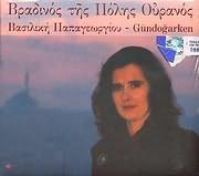 ΒΑΣΙΛΙΚΗ ΠΑΠΑΓΕΩΡΓΙΟΥ - GUNDOGARKEN / <br>ΒΡΑΔΙΝΟΣ ΤΗΣ ΠΟΛΗΣ ΟΥΡΑΝΟΣ