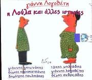 CD image GIANNIS LOGOTHETIS / I LOULA KAI ALLES ISTORIES
