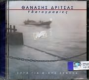 CD Image for THANASIS DRITSAS / YDATOGRAFIES - ERGA GIA MIKRA SYNOLA