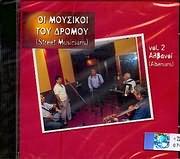 CD image for OI MOUSIKOI TOU DROMOU VOL.2 / ALVANOI