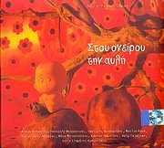 CD image PARIS PERYSINAKIS / STOU ONEIROU TIN AYLI