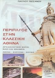 CD image for CLASSIC ATHENS - ΠΕΡΙΠΑΤΟΣ ΣΤΗΝ ΚΛΑΣΣΙΚΗ ΑΘΗΝΑ - (DVD)
