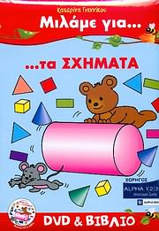 DVD VIDEO image MILAME GIA TA SHIMATA - KATERINA GIANNIKOU (DVD + VIVLIO) - (DVD VIDEO)