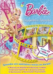 CD image for BARBIE / PARAMYTHENIA TRAGOUDIA (CD + DVD)