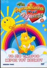 DVD VIDEO image TA ARKOUDAKIA TIS AGAPIS - TO PIO OMORFO MEROS TOU KOSMOU - (DVD VIDEO)
