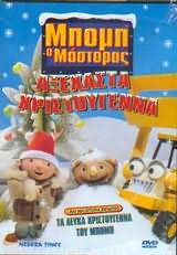 ΜΠΟΜΠ Ο ΜΑΣΤΟΡΑΣ ΑΞΕΧΑΣΤΑ ΧΡΙΣΤΟΥΓΕΝΝΑ + ΜΙΑ ΕΚΠΛΗΞΗ ΤΑ ΛΕΥΚΑ ΧΡΙΣΤΟΥΓΕΝΝΑ ΤΟΥ ΜΠΟΜΠ - (DVD VIDEO)