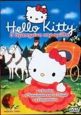 HELLO KITTY - 3 ΑΓΑΠΗΜΕΝΑ ΠΑΡΑΜΥΘΙΑ - (DVD VIDEO)