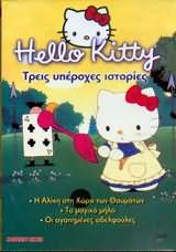 HELLO KITTY - ΤΡΕΙΣ ΥΠΕΡΟΧΕΣ ΙΣΤΟΡΙΕΣ - (DVD VIDEO)