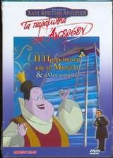 DVD VIDEO image TA PARAMYTHIA TOU ANTERSEN / I PRIGKIPISSA KAI TO BIZELI KAI ALLES ISTORIES - (DVD VIDEO)