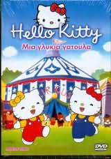 HELLO KITTY - ��� ������ ������� - (DVD VIDEO)