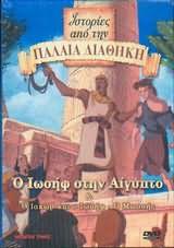 DVD VIDEO image ISTORIES APO TIN PALAIA DIATHIKI / O IOSIF STIN AIGYPTO - MOYSIS - (DVD VIDEO)
