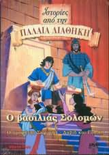 ISTORIES APO TIN PALAIA DIATHIKI / <br>O VASILIAS SOLOMON - SAMOUIL - DAVID KAI GOLIATH - (DVD VIDEO)
