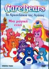 CARE BEARS / <br>TA ARKOUDAKIA TIS AGAPIS / <br>MIA MAGIKI EYHI - (DVD VIDEO)