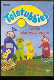 TELETUBBIES ������ �������������� - (DVD VIDEO)
