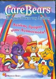 DVD image CARE BEARS - TA ARKOUDAKIA TIS AGAPIS - AGONAS DROMOU STIN AGAPOUPOLI - (DVD VIDEO)