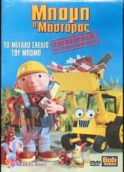 DVD VIDEO image BOB O MASTORAS / TO MEGALO SHEDIO TOU BOB - EPIHEIRISI ASTO FTIAXOUME MAZI - (DVD VIDEO)