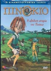 I KINIMATOGRAFIKI TAINIA / <br>PINOKIO / <br>I ALITHINI ISTORIA TOU PINOKIO - (DVD VIDEO)