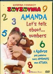 �� ��������� - AMANDA LET S TALK ABOUT NUMBERS - ��� �������� ���� �������� ��� ������� - (DVD VIDEO)